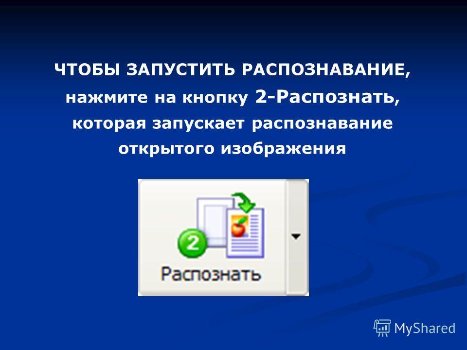 ЧТОБЫ ЗАПУСТИТЬ РАСПОЗНАВАНИЕ, нажмите на кнопку 2-Распознать, которая запускает распознавание открытого изображения
