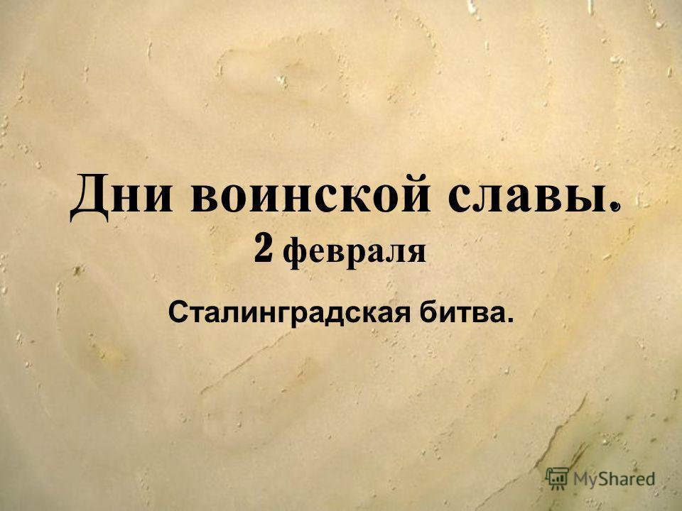 Дни воинской славы. 2 февраля Сталинградская битва.