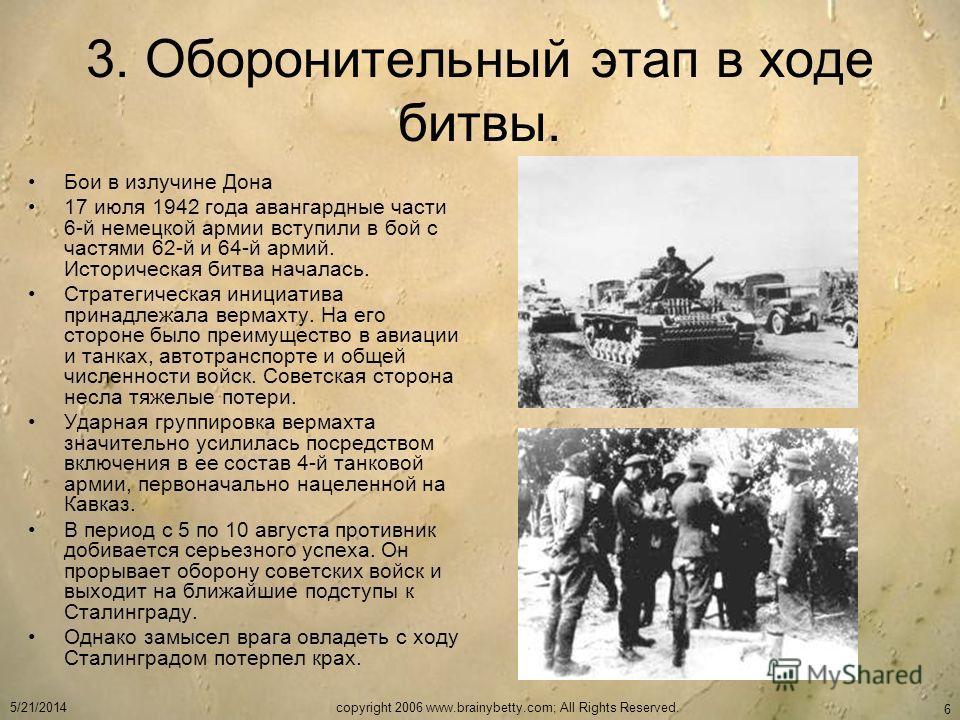 5/21/2014copyright 2006 www.brainybetty.com; All Rights Reserved. 6 3. Оборонительный этап в ходе битвы. Бои в излучине Дона 17 июля 1942 года авангардные части 6-й немецкой армии вступили в бой с частями 62-й и 64-й армий. Историческая битва началас