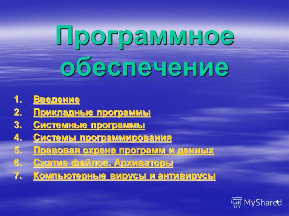 1 Программное обеспечение 1.Введение Введение 2.Прикладные программы Прикладные программыПрикладные программы 3.Системные программы Системные программыСистемные программы 4.Системы программирования Системы программированияСистемы программирования 5.П