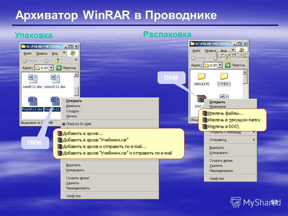 53 Архиватор WinRAR в Проводнике Упаковка Распаковка ПКМ