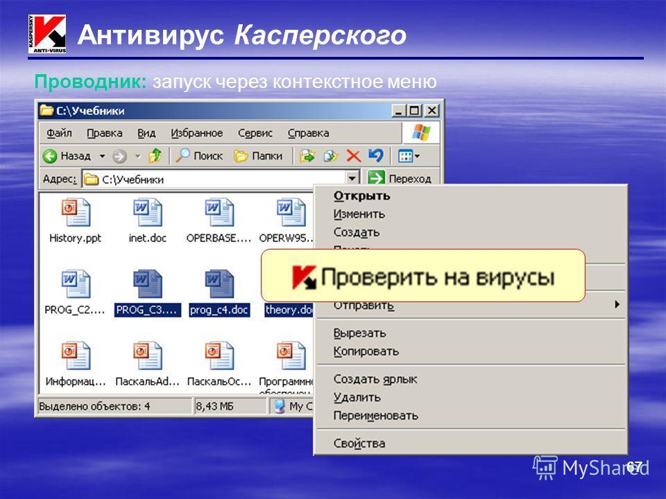 67 Антивирус Касперского ПКМ Проводник: запуск через контекстное меню