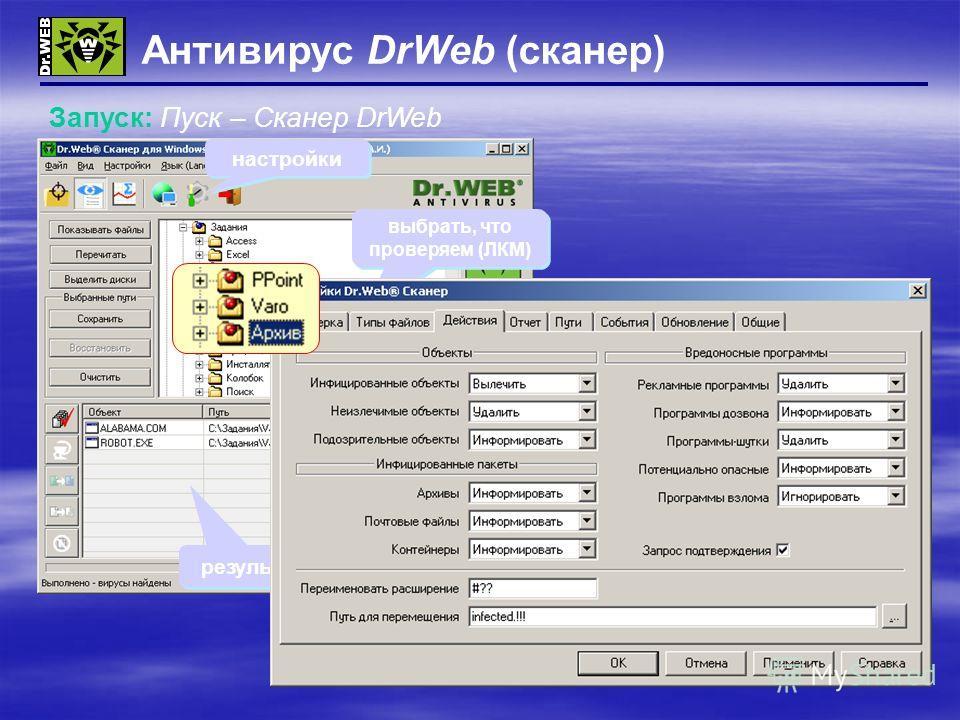 68 Антивирус DrWeb (сканер) Запуск: Пуск – Сканер DrWeb старт настройки выбрать, что проверяем (ЛКМ) результаты