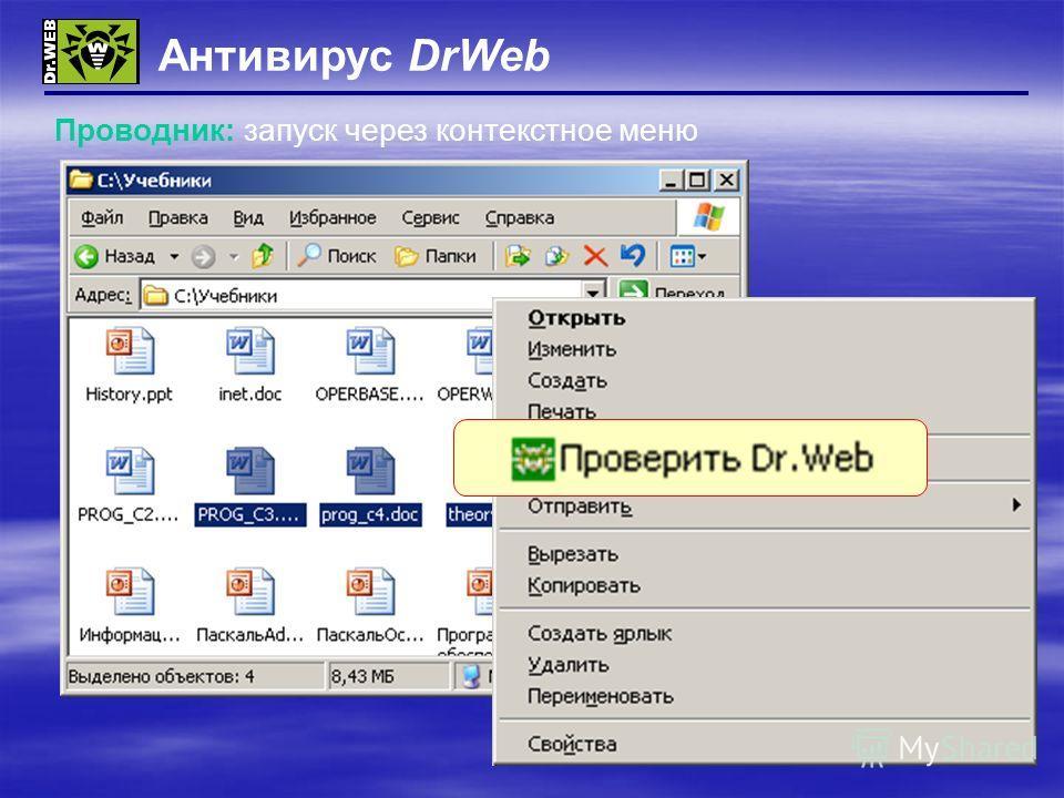 69 Антивирус DrWeb ПКМ Проводник: запуск через контекстное меню