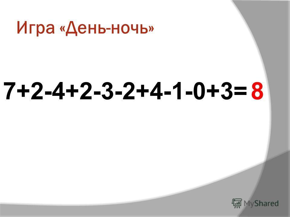 Игра «День-ночь» 7+2-4+2-3-2+4-1-0+3=8