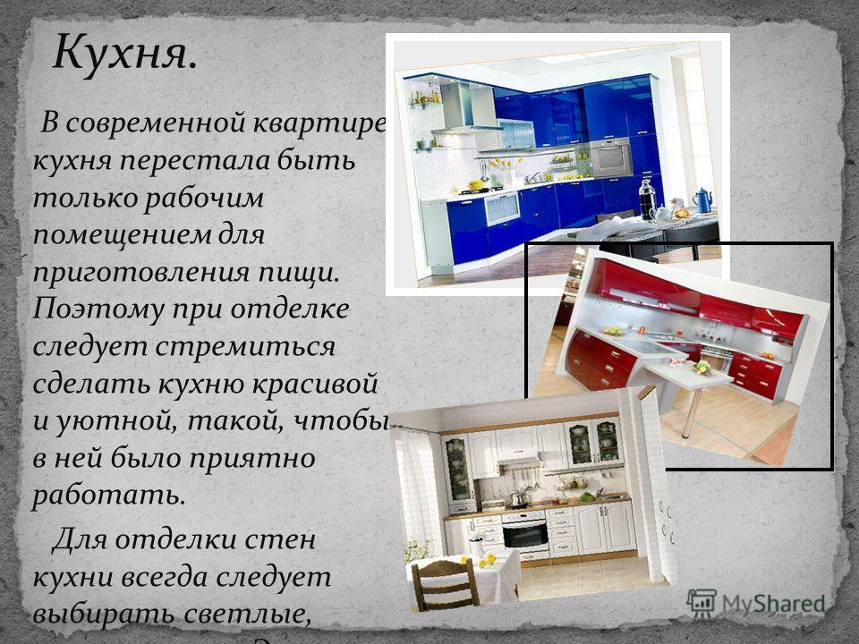 В современной квартире кухня перестала быть только рабочим помещением для приготовления пищи. Поэтому при отделке следует стремиться сделать кухню красивой и уютной, такой, чтобы в ней было приятно работать. Для отделки стен кухни всегда следует выби