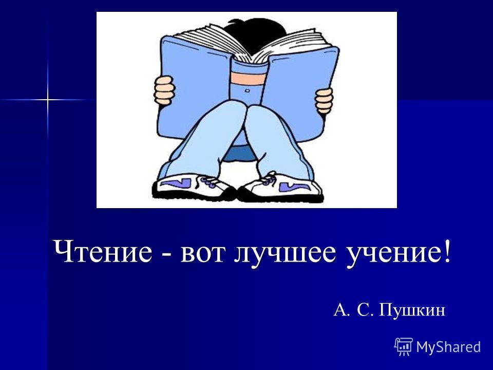 А. С. Пушкин Чтение - вот лучшее учение!