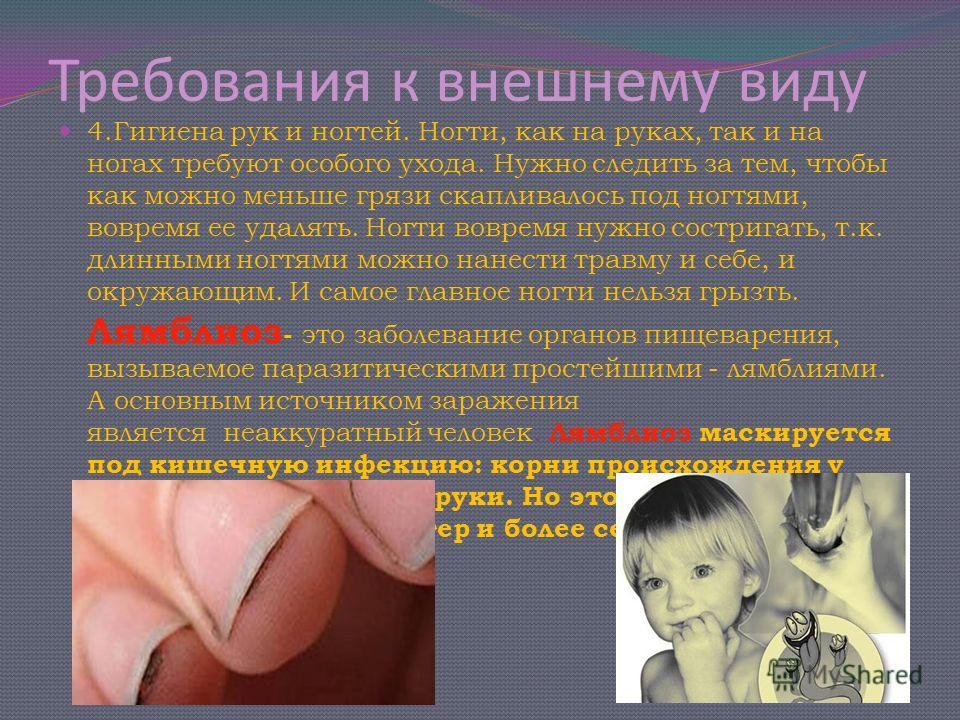 Требования к внешнему виду 4.Гигиена рук и ногтей. Ногти, как на руках, так и на ногах требуют особого ухода. Нужно следить за тем, чтобы как можно меньше грязи скапливалось под ногтями, вовремя ее удалять. Ногти вовремя нужно состригать, т.к. длинны