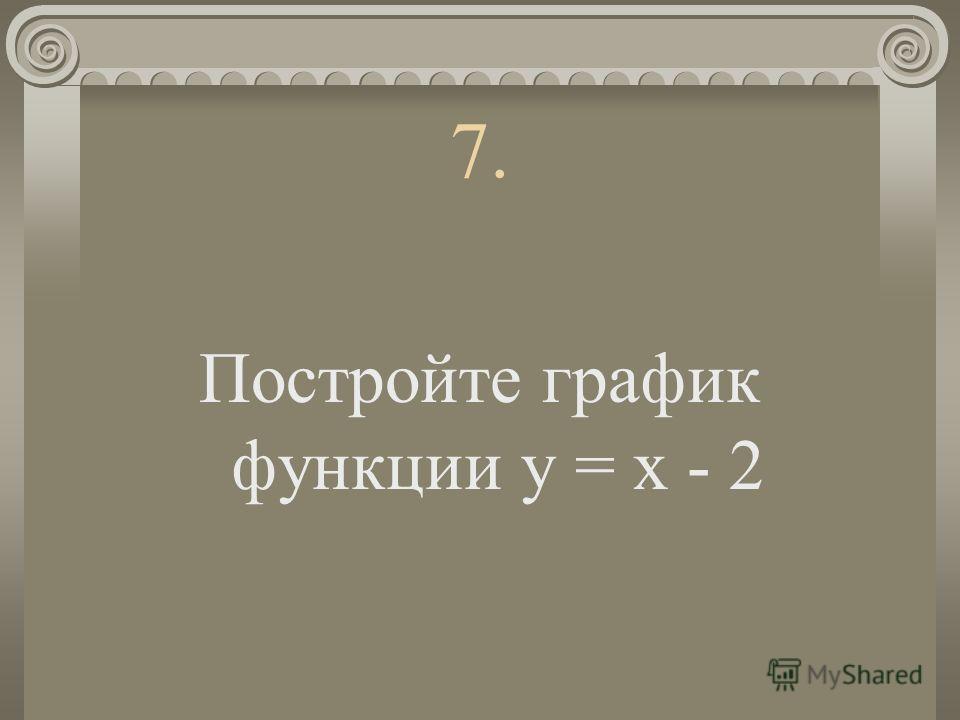 7. Постройте график функции у = х - 2