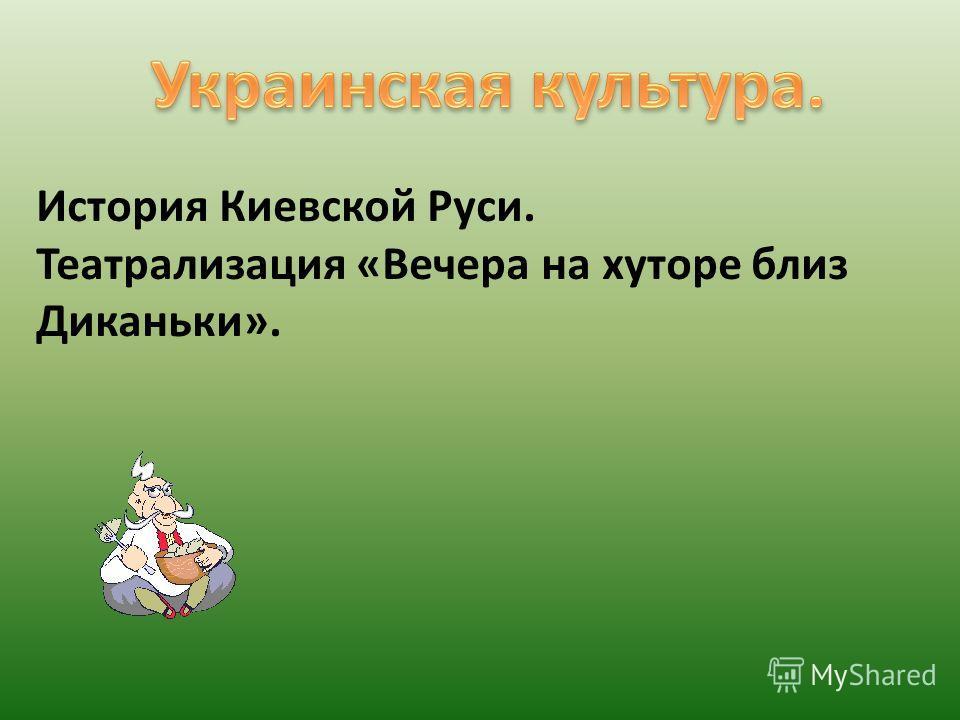 История Киевской Руси. Театрализация «Вечера на хуторе близ Диканьки».