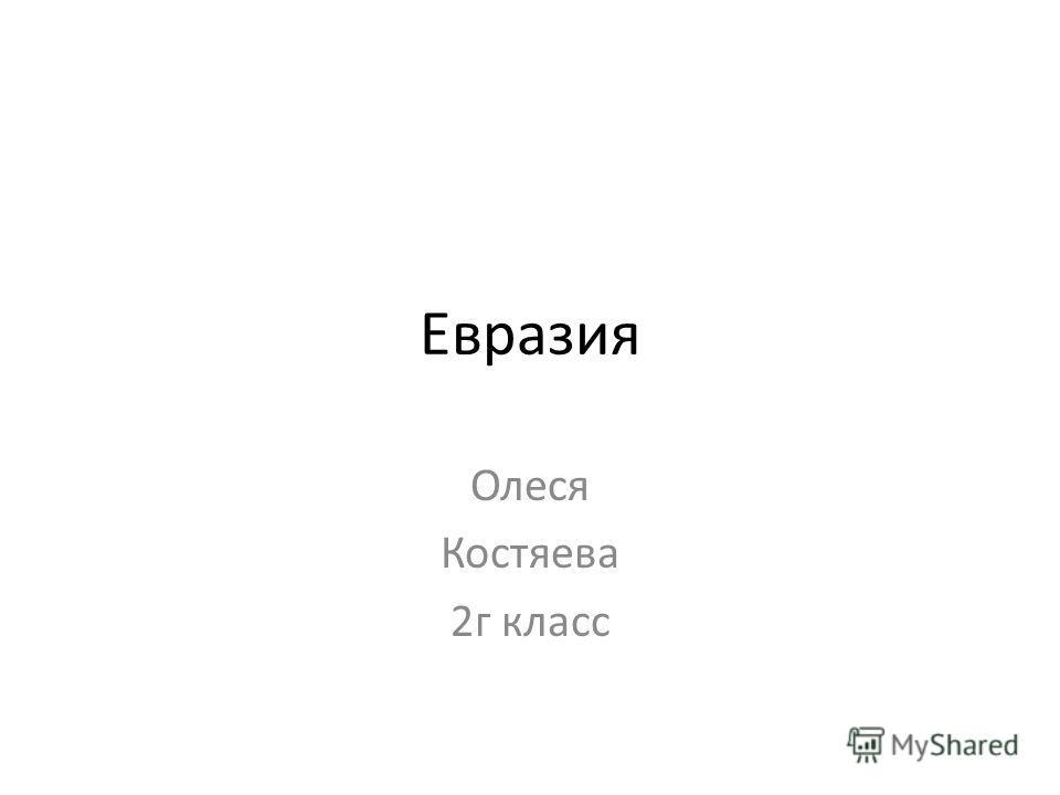 Евразия Олеся Костяева 2г класс
