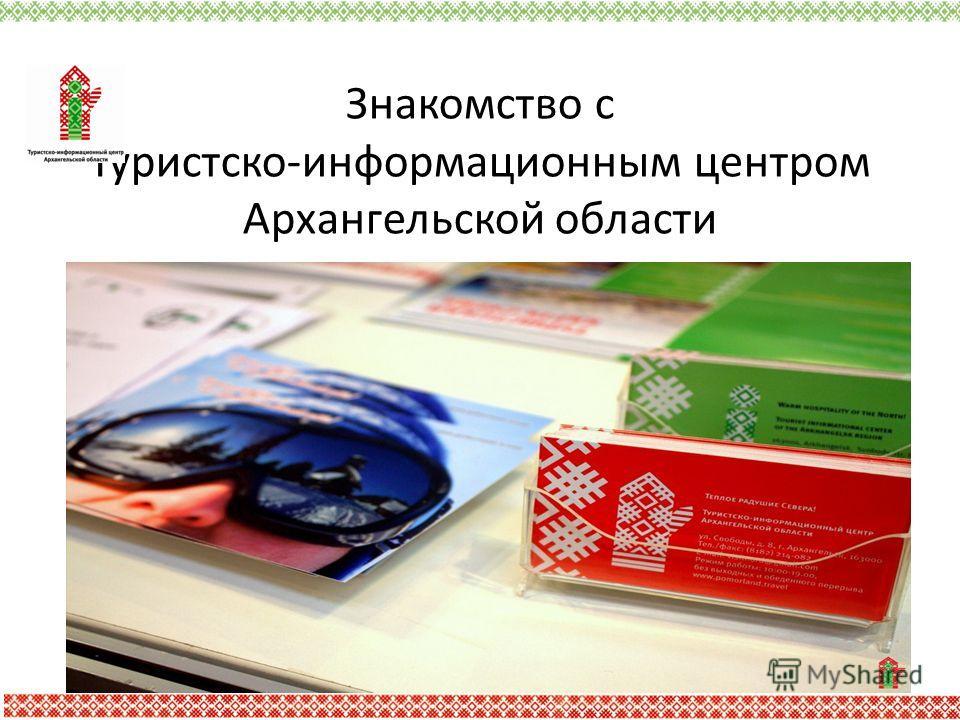 Знакомство с Туристско-информационным центром Архангельской области