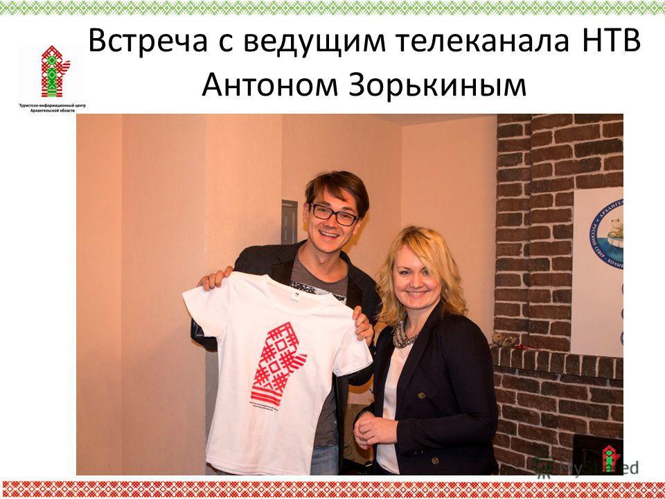 Встреча с ведущим телеканала НТВ Антоном Зорькиным