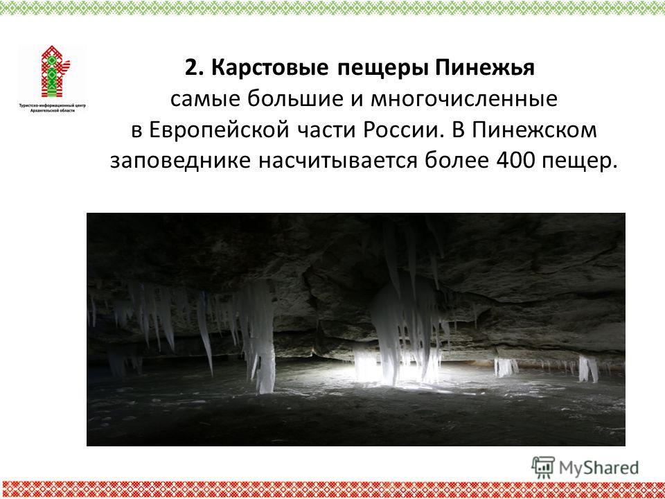 2. Карстовые пещеры Пинежья самые большие и многочисленные в Европейской части России. В Пинежском заповеднике насчитывается более 400 пещер.