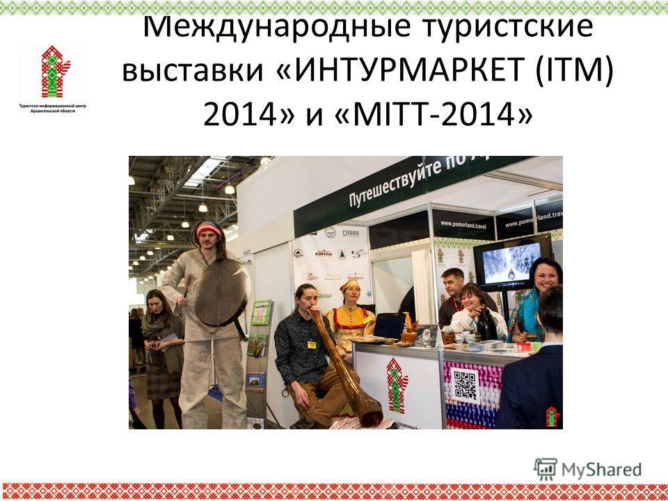 Международные туристские выставки «ИНТУРМАРКЕТ (ITM) 2014» и «MITT-2014»