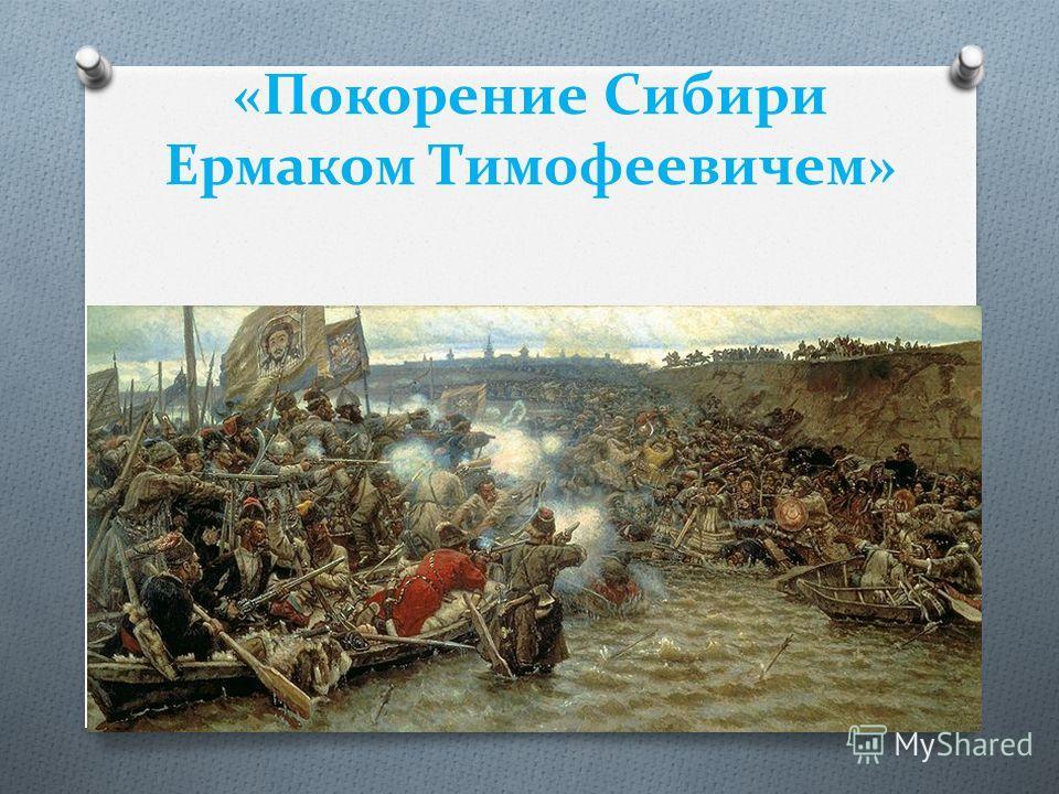 «Покорение Сибири Ермаком Тимофеевичем»