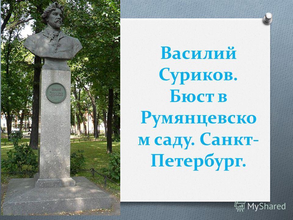 Василий Суриков. Бюст в Румянцевско м саду. Санкт- Петербург.