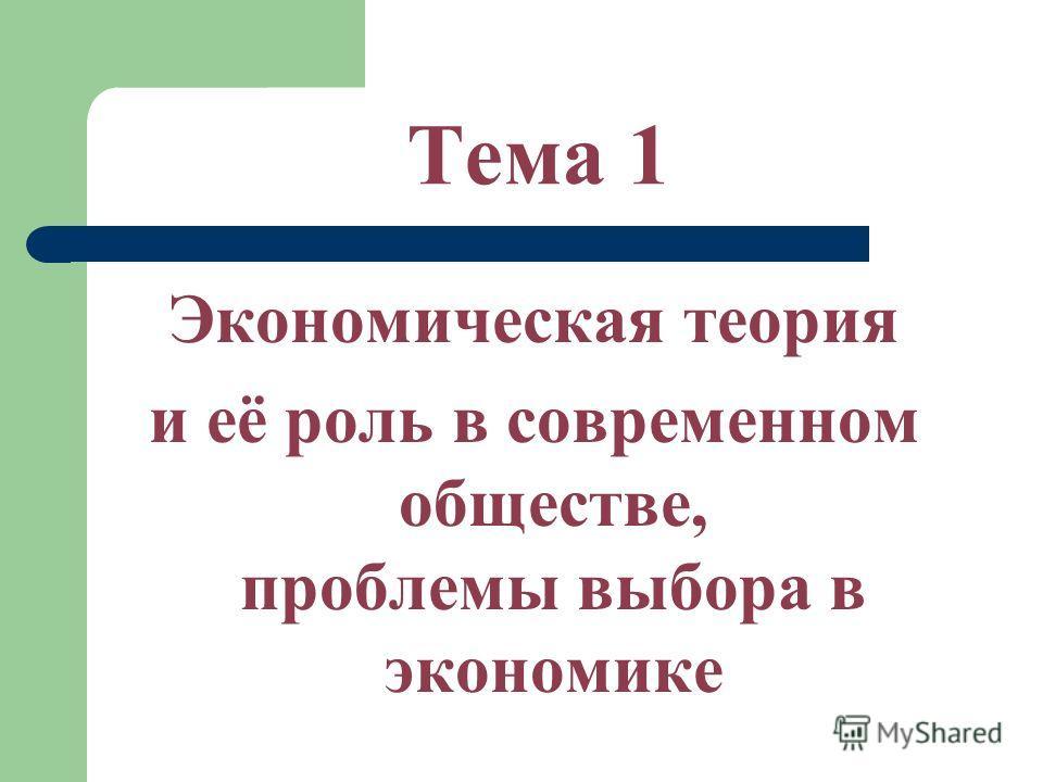Тема 1 Экономическая теория и её роль в современном обществе, проблемы выбора в экономике