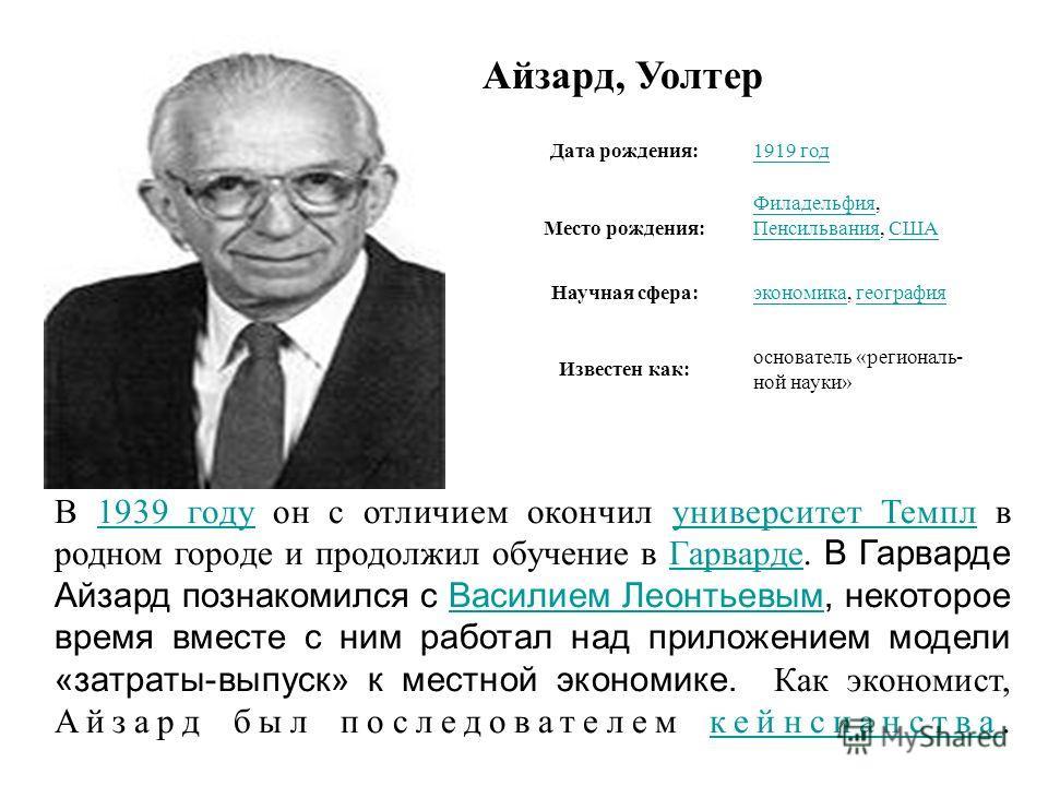 В 1939 году он с отличием окончил университет Темпл в родном городе и продолжил обучение в Гарварде. В Гарварде Айзард познакомился с Василием Леонтьевым, некоторое время вместе с ним работал над приложением модели «затраты-выпуск» к местной экономик