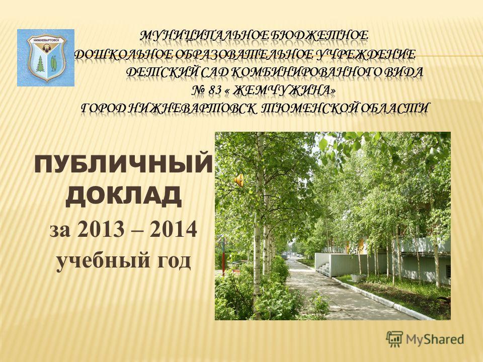 ПУБЛИЧНЫЙ ДОКЛАД за 2013 – 2014 учебный год