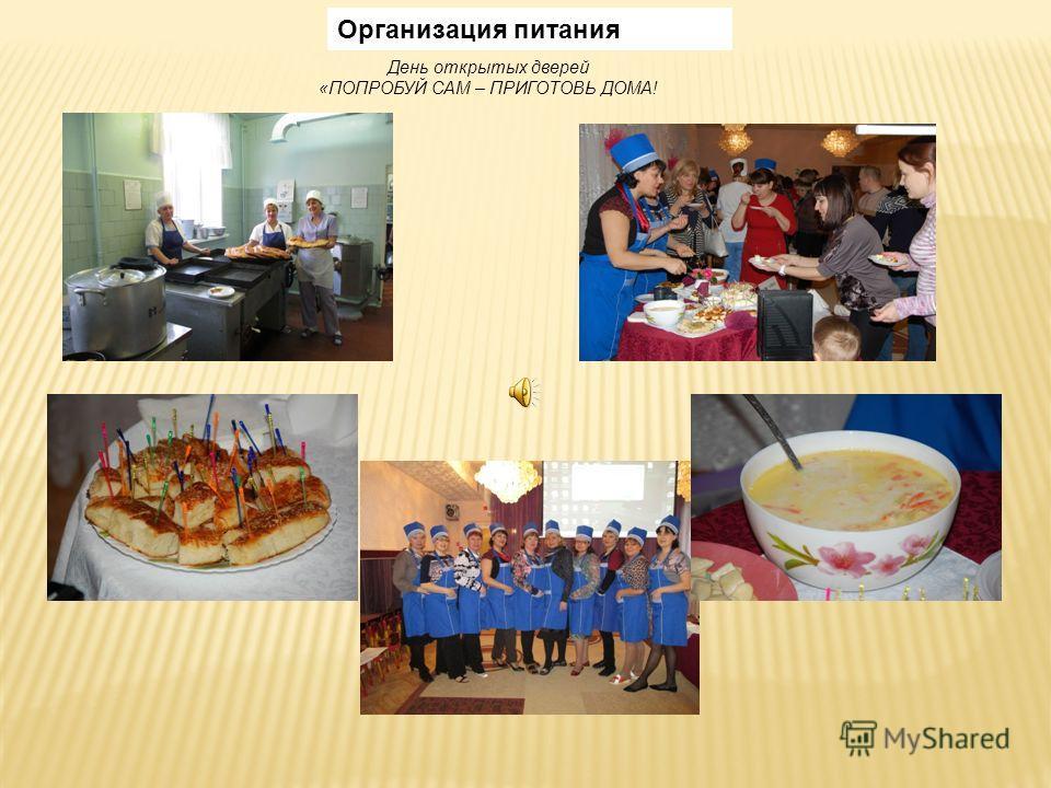 Организация питания День открытых дверей «ПОПРОБУЙ САМ – ПРИГОТОВЬ ДОМА!