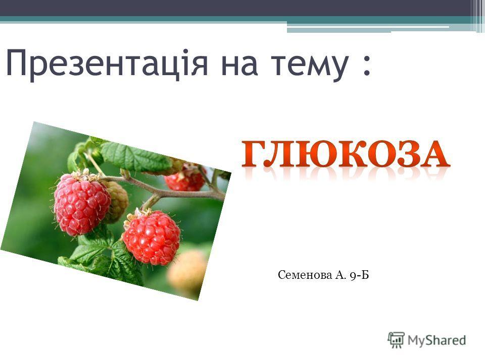 Презентація на тему : Семенова А. 9-Б