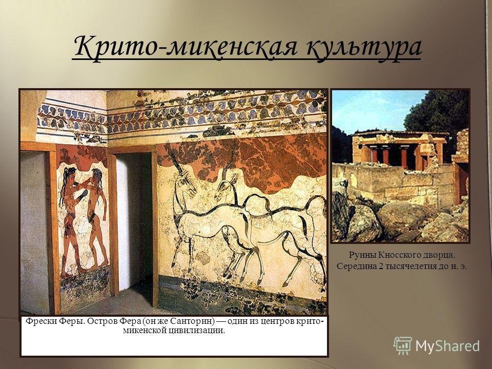 krito-mikenskaya-arhitektura-prezentatsiya