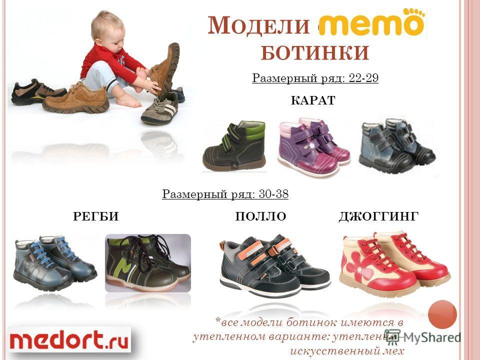 М ОДЕЛИ С БОТИНКИ Размерный ряд: 22-29 КАРАТ Размерный ряд: 30-38 РЕГБИПОЛЛОДЖОГГИНГ *все модели ботинок имеются в утепленном варианте: утепление – искусственный мех