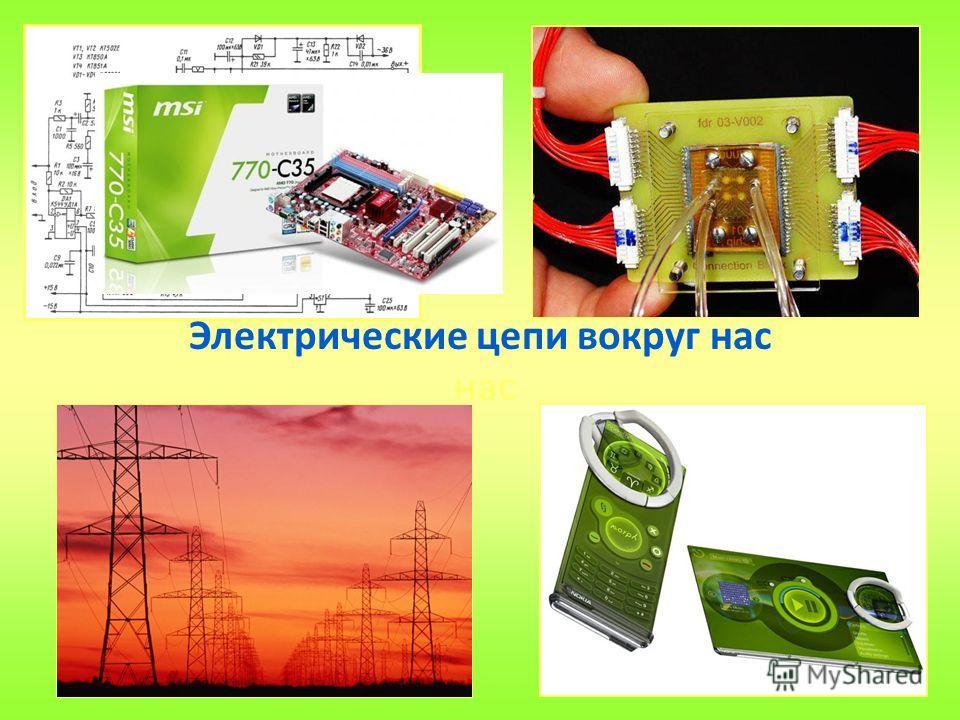 Электрические цепи вокруг нас нас