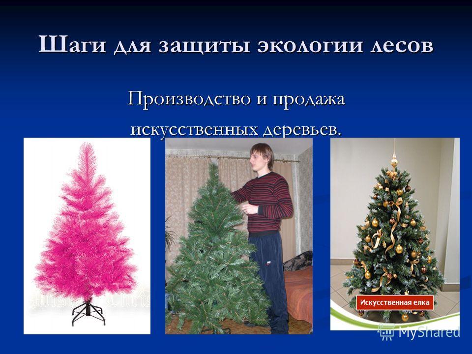 Шаги для защиты экологии лесов Производство и продажа искусственных деревьев.