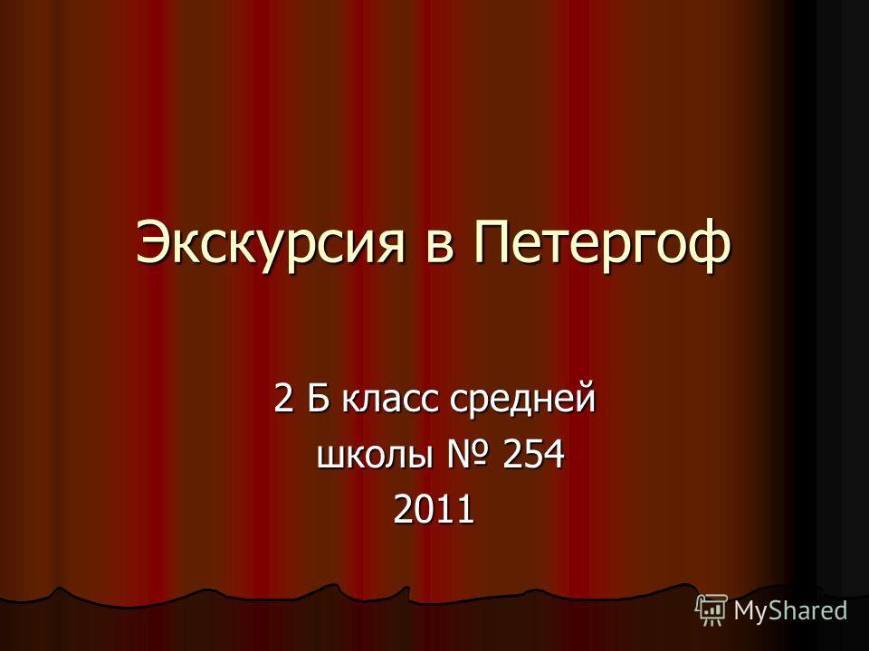 Экскурсия в Петергоф 2 Б класс средней школы 254 школы 2542011