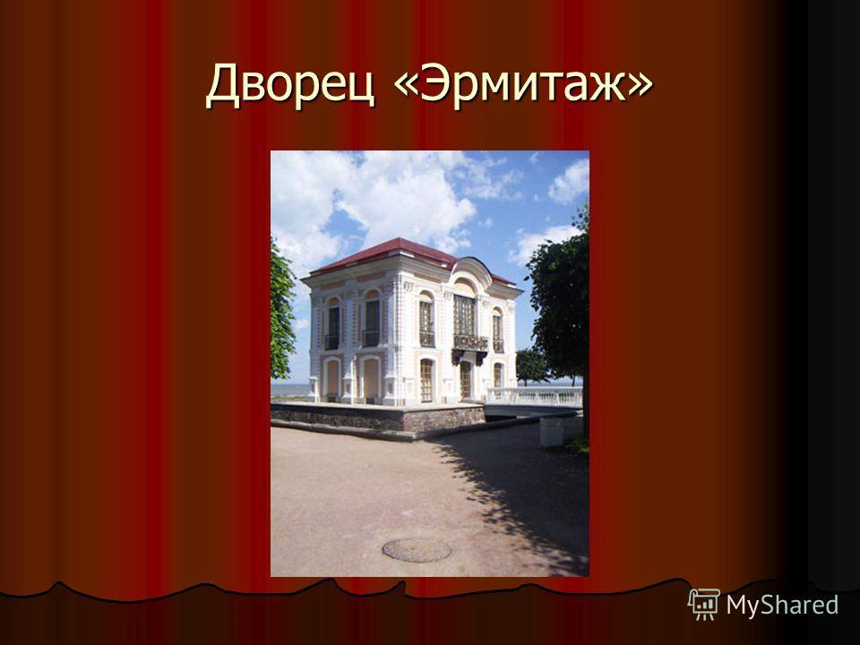 Дворец «Эрмитаж»