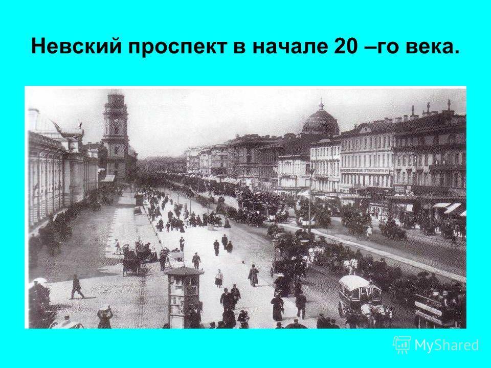 Невский проспект в начале 20 –го века.
