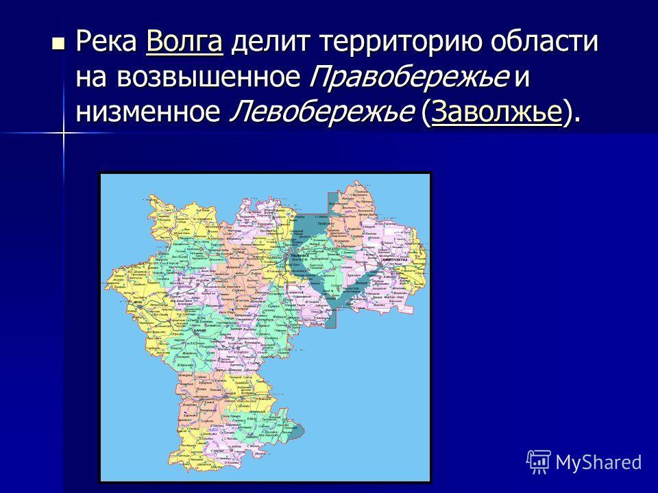 Река Волга делит территорию области на возвышенное Правобережье и низменное Левобережье (Заволжье). Река Волга делит территорию области на возвышенное Правобережье и низменное Левобережье (Заволжье).ВолгаЗаволжьеВолгаЗаволжье