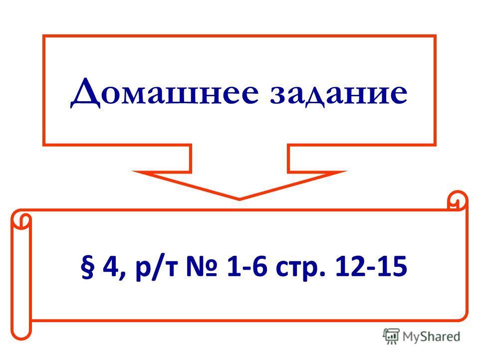Домашнее задание § 4, р/т 1-6 стр. 12-15