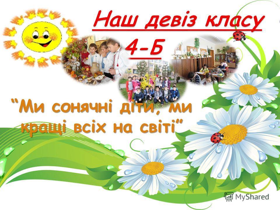 Ми сонячні діти, ми кращі всіх на світі
