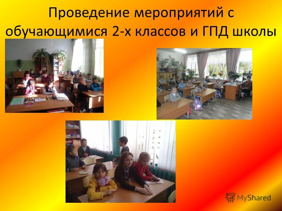 Проведение мероприятий с обучающимися 2-х классов и ГПД школы