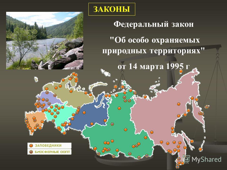 Федеральный закон Об особо охраняемых природных территориях от 14 марта 1995 г ЗАКОНЫ
