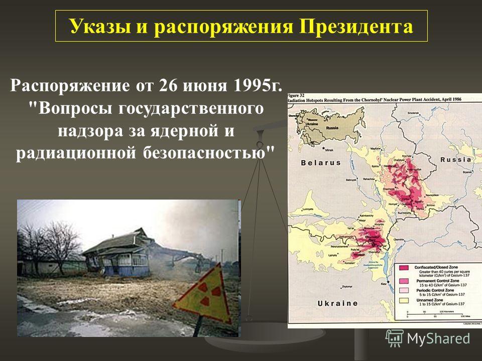 Указы и распоряжения Президента Распоряжение от 26 июня 1995г. Вопросы государственного надзора за ядерной и радиационной безопасностью
