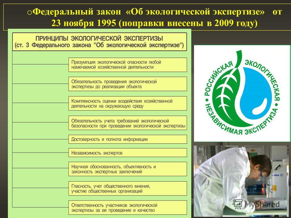 o Федеральный закон «Об экологической экспертизе» от 23 ноября 1995 (поправки внесены в 2009 году)