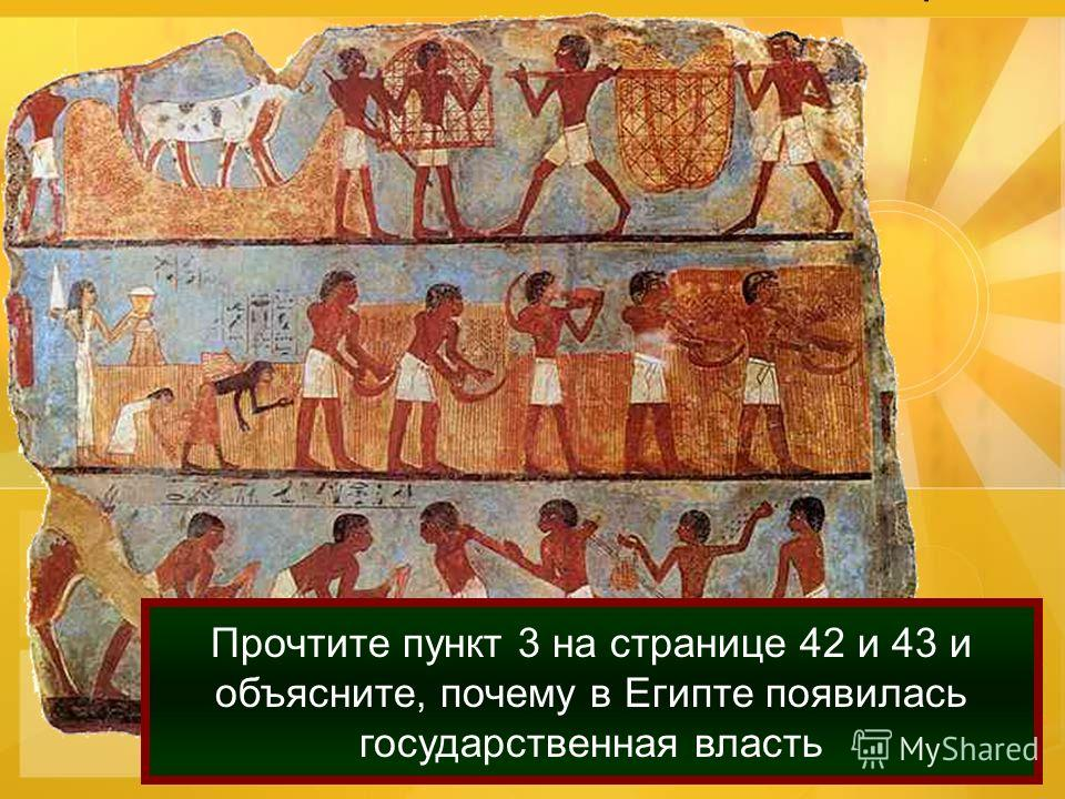 Прочтите пункт 3 на странице 42 и 43 и объясните, почему в Египте появилась государственная власть