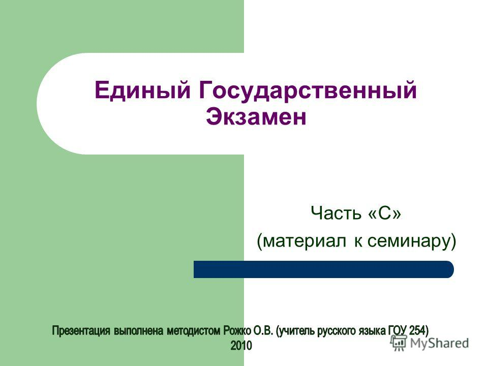Единый Государственный Экзамен Часть «С» (материал к семинару)