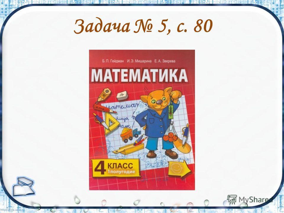 Задача 5, с. 80