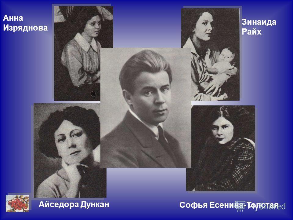 Анна Изряднова Зинаида Райх Айседора Дункан Софья Есенина-Толстая