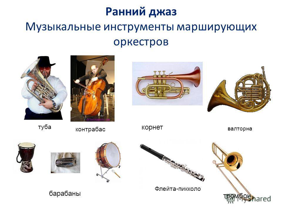 Вокальное исполни тельство Инструментальное исполнительство имитирует вокальное