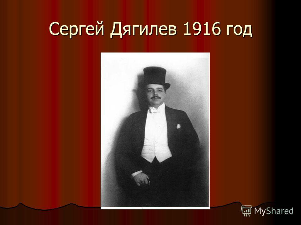 Сергей Дягилев 1916 год