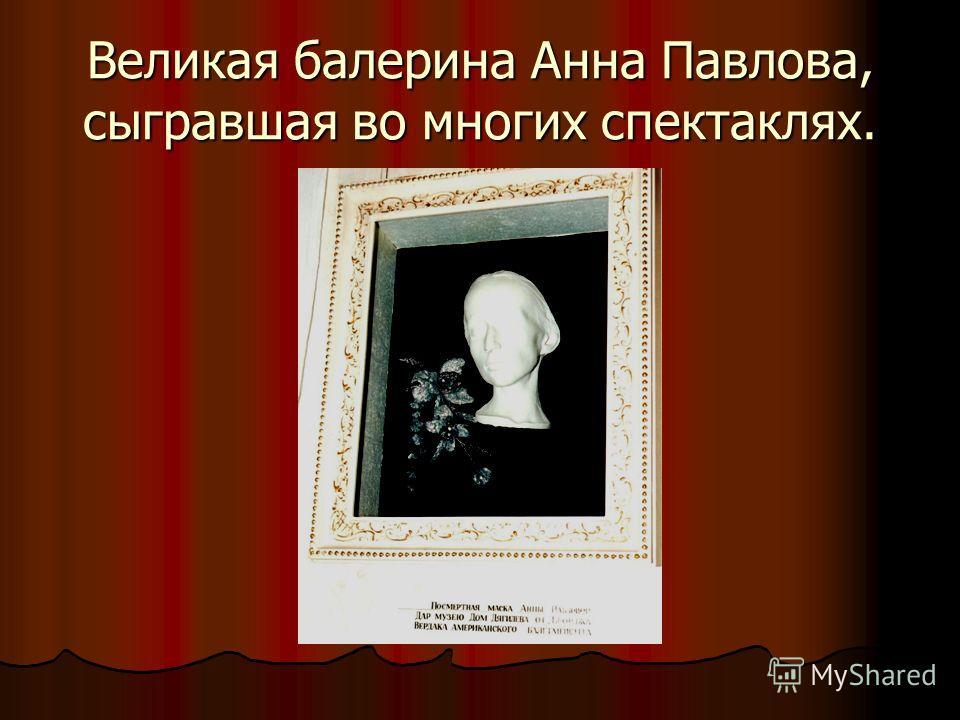 Великая балерина Анна Павлова, сыгравшая во многих спектаклях.