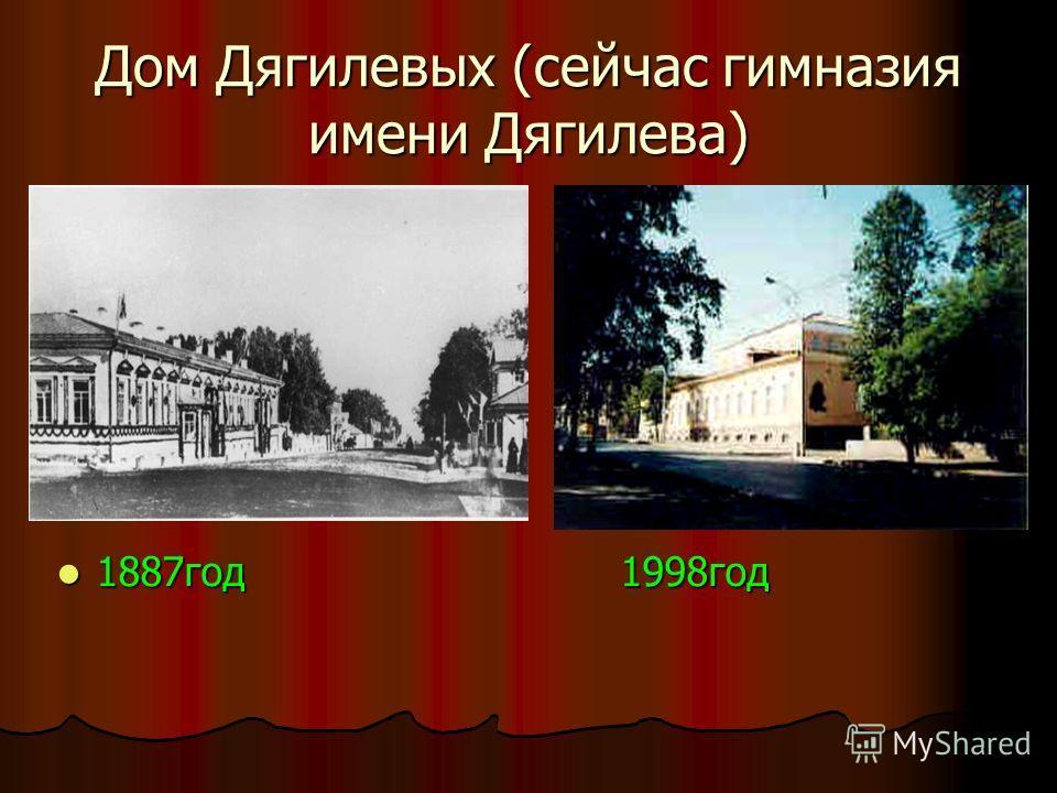 Дом Дягилевых (сейчас гимназия имени Дягилева) 1887год 1998год 1887год 1998год