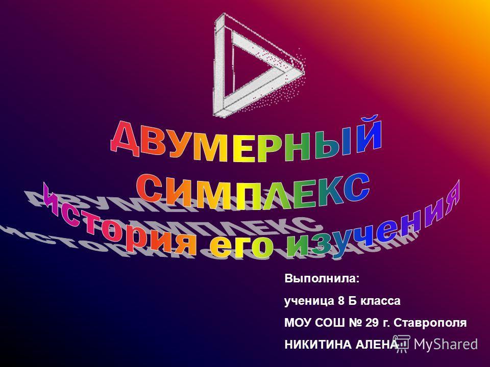 Выполнила: ученица 8 Б класса МОУ СОШ 29 г. Ставрополя НИКИТИНА АЛЕНА