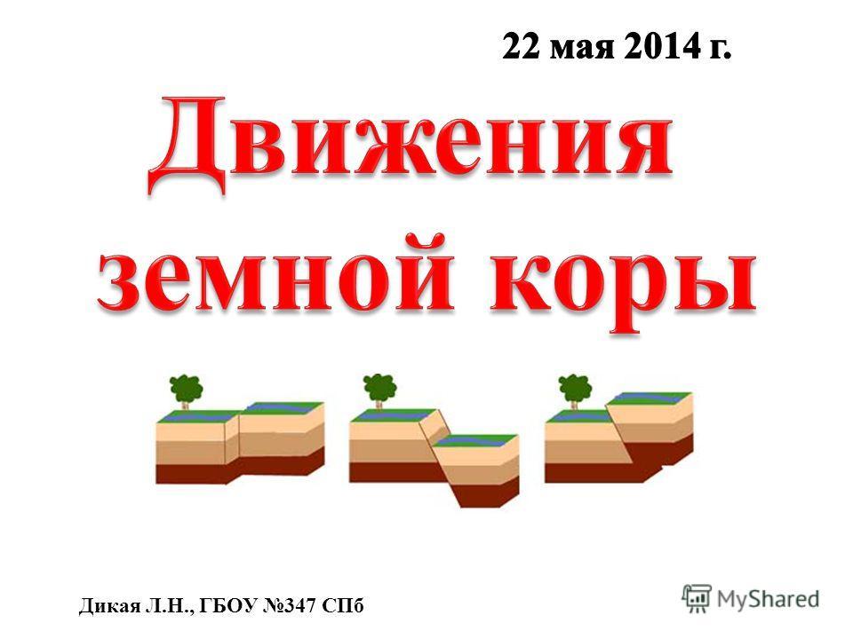 Дикая Л.Н., ГБОУ 347 СПб